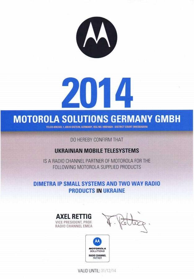 Сертификат дистрибьютора Motorola 2014