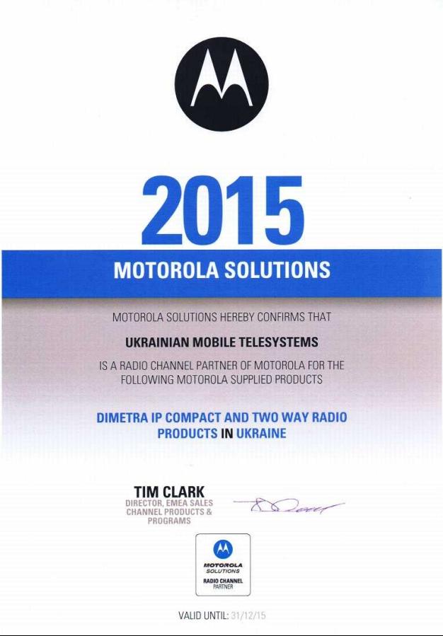 Сертификат дистрибьютора Motorola 2015