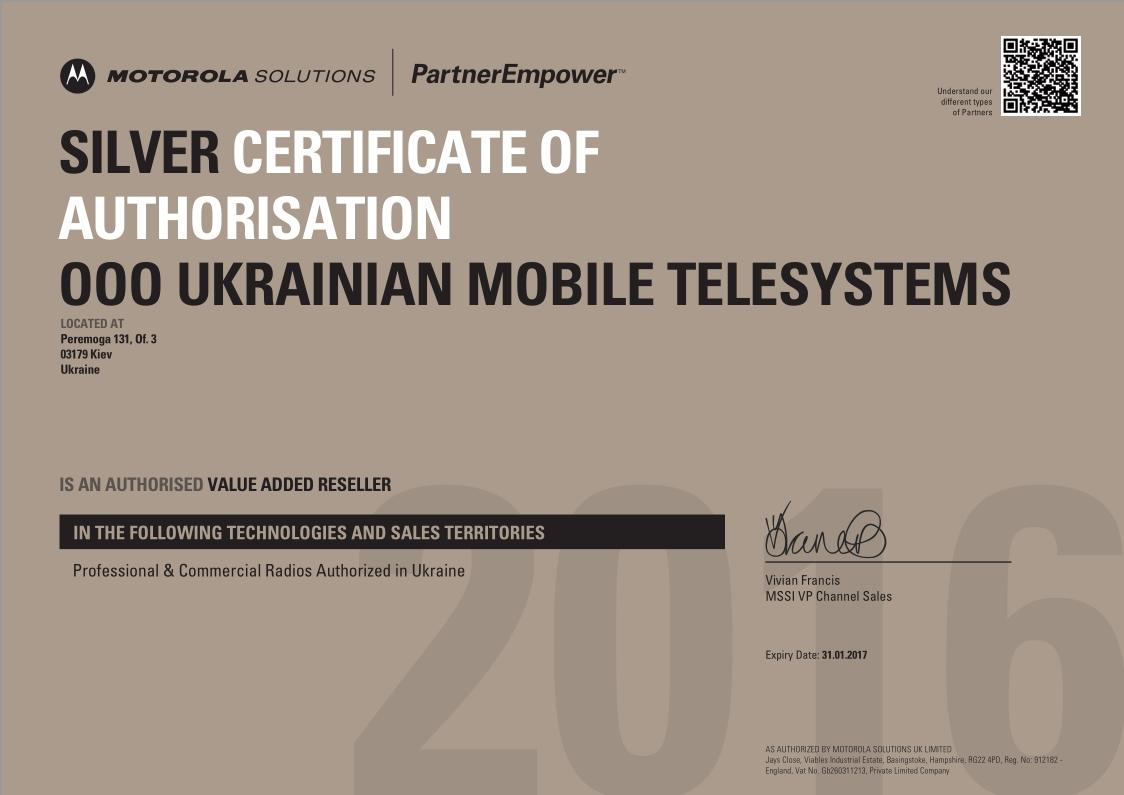 Сертификат дистрибьютора Motorola 2016
