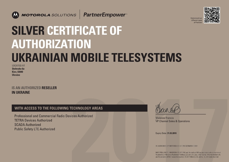 Сертификат дистрибьютора Motorola 2017