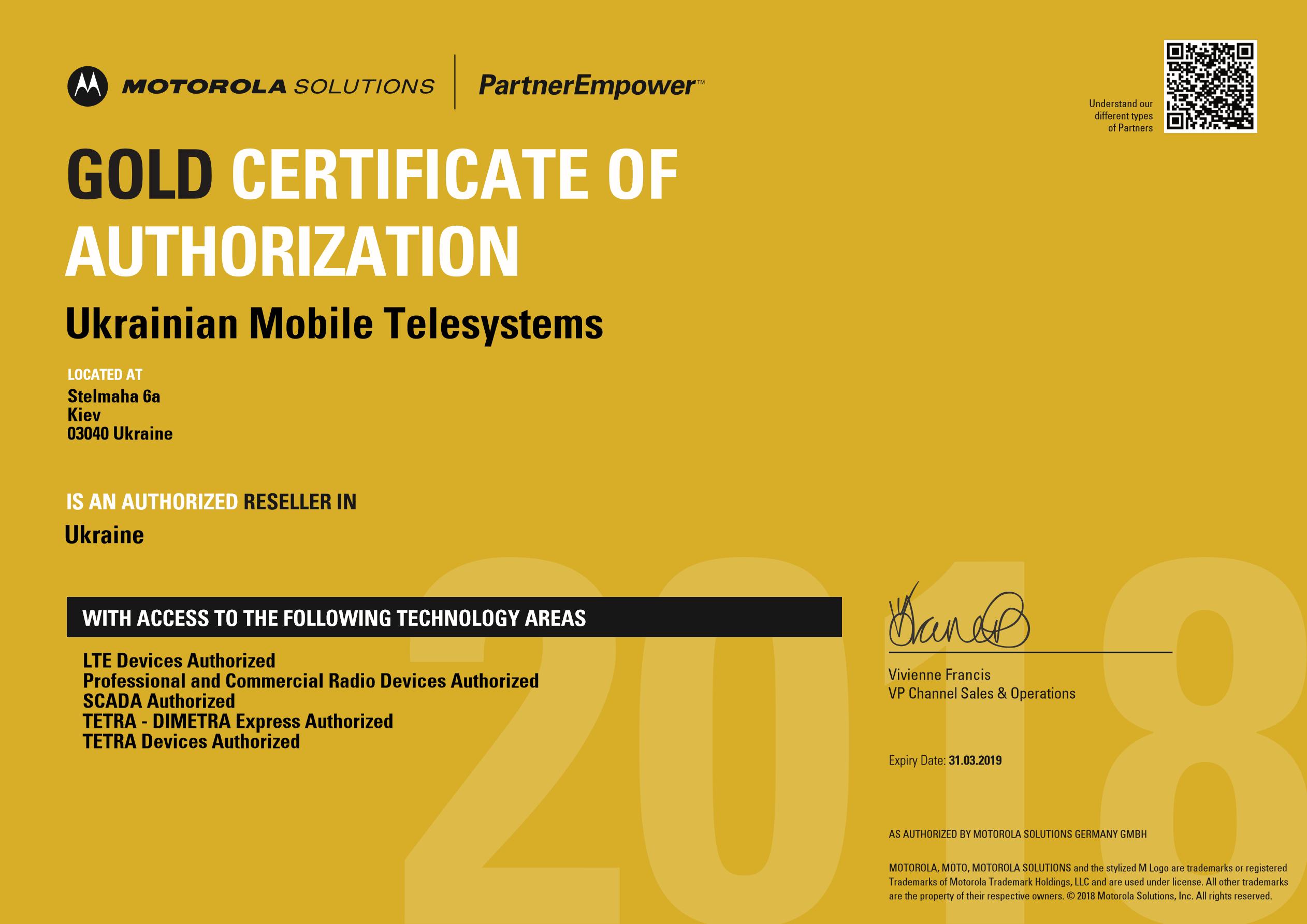 Сертификат дистрибьютора Motorola 2018