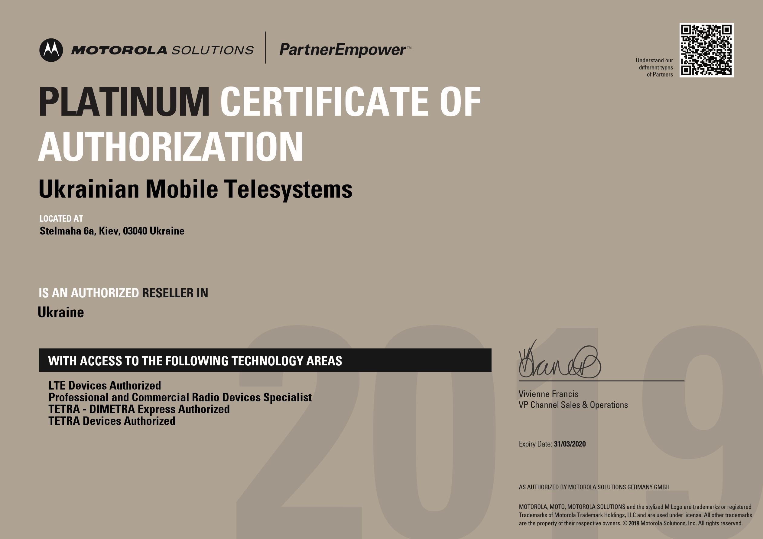 Сертификат дистрибьютора Motorola 2019