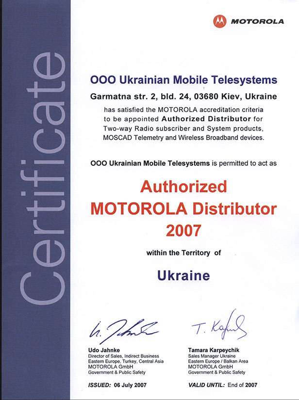 Сертификат дистрибьютора Motorola 2007