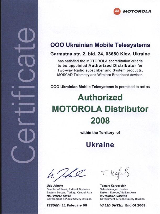Сертификат дистрибьютора Motorola 2008