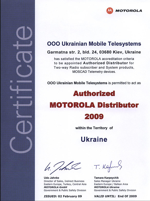 Сертификат дистрибьютора Motorola 2009