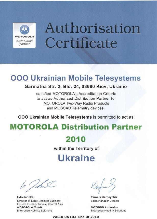 Сертификат дистрибьютора Motorola 2010