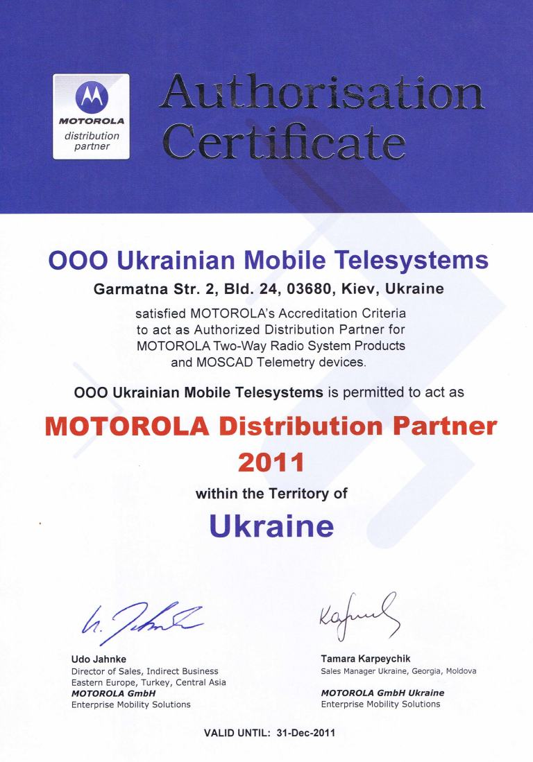 Сертификат дистрибьютора Motorola 2011