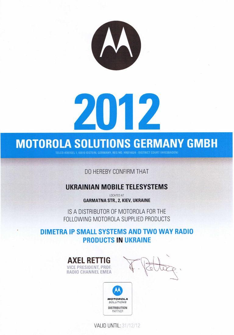 Сертификат дистрибьютора Motorola 2012