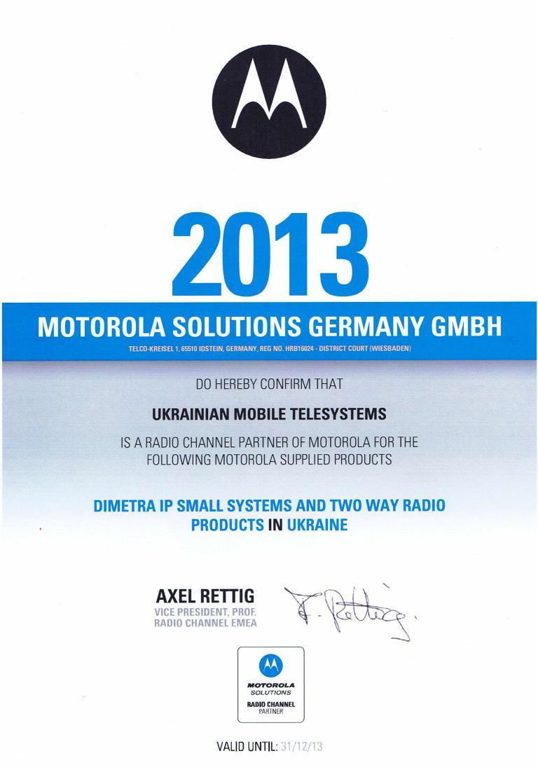 Сертификат дистрибьютора Motorola 2013